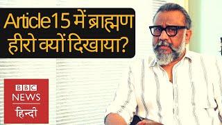 Article 15 Film: Ayushmann Khurrana के किरदार पर क्या बोले Anubhav Sinha? (BBC Hindi)