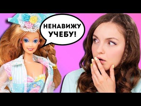 Xxx Mp4 СКАНДАЛЬНАЯ говорящая Барби Что она несет Teen Talk Barbie 1992 Обзор и распаковка 3gp Sex