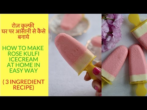 Special Rose kulfi recipe with 3 ingredients-रोज़ कुल्फी रेसिपी-kulfi ice cream-Indian Dessert Recipe