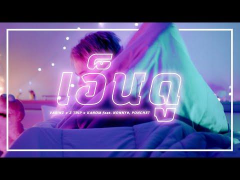 Xxx Mp4 VARINZ X Z TRIP X KANOM เอ็นดู Feat NONNY9 PONCHET【Official MV】 3gp Sex
