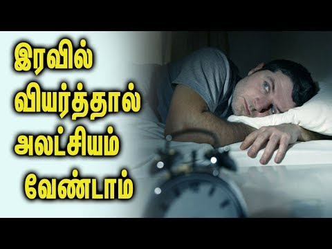 Is it sweating at night - Tamil Health Tips