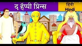 द हॅप्पी प्रिन्स | The Happy Prince In Hindi | Kahani | Fairy Tales in Hindi | Hindi Fairy Tales