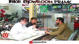 | Bike Showroom Prank | By Nadir Ali In | P4 Pakao | 2018