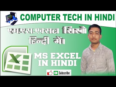 how to fill justify and series in excel -- MS EXCEL TUTORIAL IN HINDI