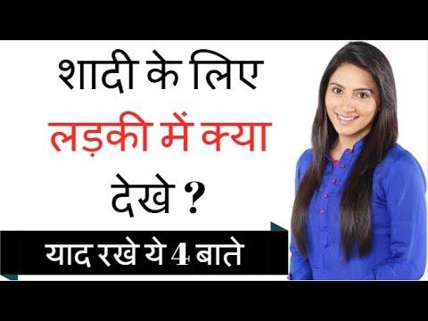 Kaisi Ladki Se Shadi Karni Chahiye ? Love Tips In Hindi
