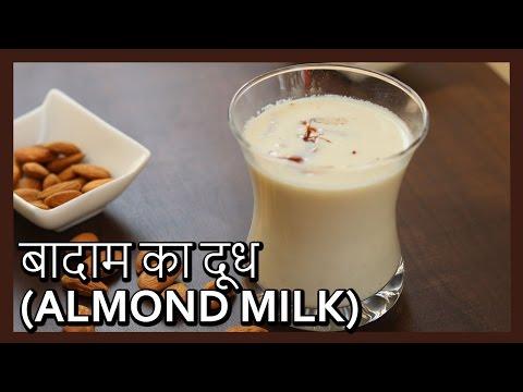 (बादाम का दूध) Badam ka Doodh | Almond Milk Recipe in Hindi by Healthy Kadai