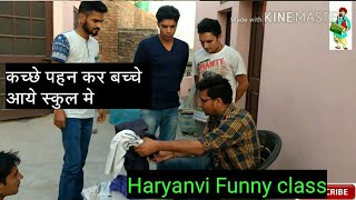 हरियाणवी funny क्लास  स्कुल  में(PART 1) With Master comedy & Amazing Speech On Modi Must Watch
