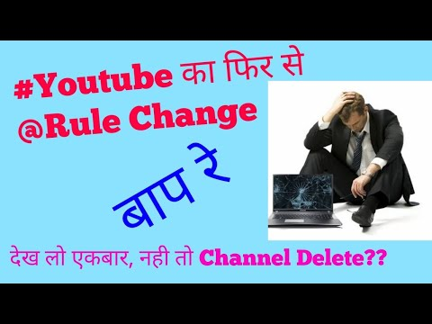 Youtube New Rule change 2018/2019 ll Important for New Youtubers ll Tech bunch