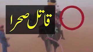 Sahara Desert Documentary In Urdu - Mysterious Places on Earth - Purisrar Dunya