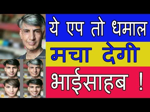 [hindi] funny face app for android. Get younger or older, Change gender