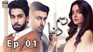 Rasm-e-Duniya Episode 01 - Armeena Khan & Sami Khan Bilal Abbas [New Drama]