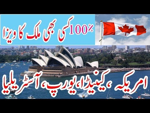 100% Visa approval for USA, UK, Europe, Canada and Australia 2018.