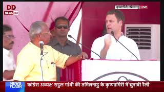 Rahul Gandhi Addresses Election Rally In Krishnagiri, Tamil Nadu