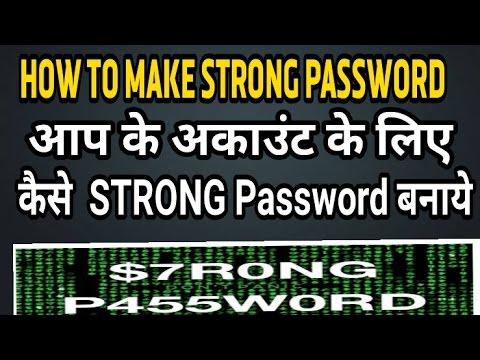 How to choose Strong Password ? [Urdu/Hindi]