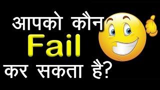आपको कौन नाकामयाब कर सकता है ? Motivational Video in Hindi by TsMadaan