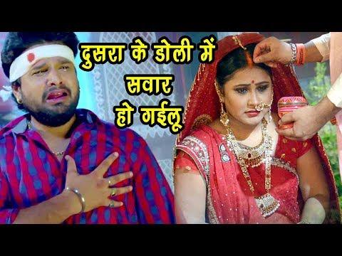 Xxx Mp4 Ritesh Pandey का सबसे दर्दभरा गीत दुसरा के डोली में सवार Tohare Mein Basela Bhojpuri Sad Songs 3gp Sex