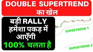 👉 Double Supertrend का खेल - बड़ी RALLY हमेशा पकड़ में आएँगी  - 100%  चलता है - Tradinglab.in