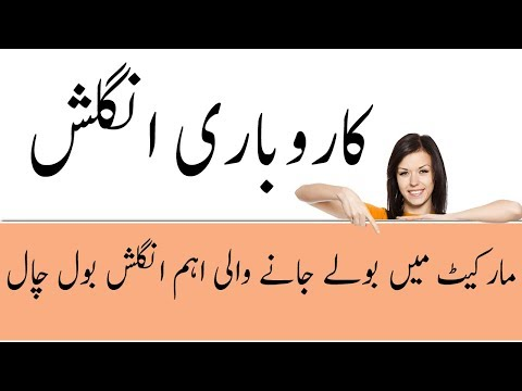 English Terms about Business Daily Use Sentences With Urdu Translation