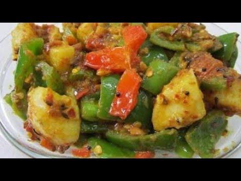 शिमला मिर्च आलू की टेस्टी सूखी सब्ज़ी| Shimla Mirch aur Aloo recipe in Hindi| Capsicum Potato recipe