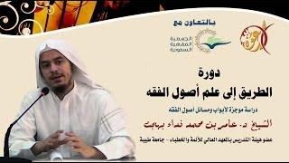 #x202b;دورة الطريق إلى علم أصول الفقه ( 1 ) د. عامر بن محمد فداء بهجت#x202c;lrm;
