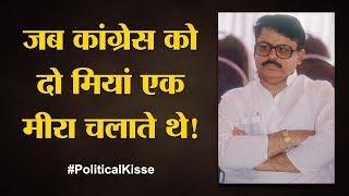Sanjay Gandhi और Sitaram Kesari  के खास रहे Tariq Anwar ने NCP क्यों छोड़ी ?