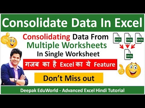 How To Consolidate Data From Multiple Worksheets in a Single Worksheet Excel | Hindi