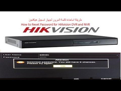 طريقة استعادة كلمة السر لجهاز تسجيل هيك فجن How to Reset HIKvision