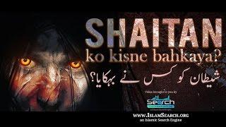 Shaitan ko kisne bahkaya?  ┇ شیطان کو کس نے بہکایا┇ #ego #arrogance ┇ IslamSearch