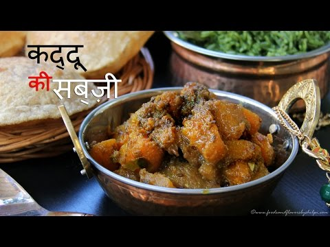 Kaddu ki sabzi Recipes | हलवाई वाली कद्दू की सब्ज़ी | Pumpkin Masala / Easy Indian Vegetarian recipes