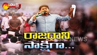 YS Jagan Full Speech at Nidamarru - Watch Exclusive