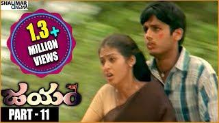 Jayam Telugu Movie Part 11/13 || Nithin, Gopichand, Sadha || Shalimarcinema