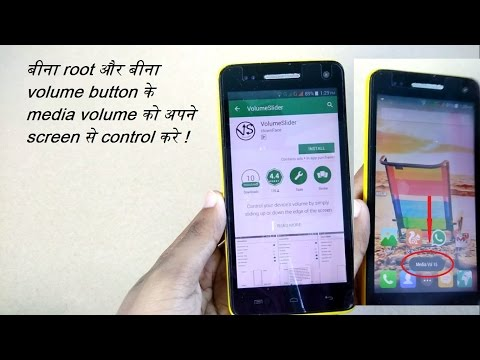 how to control media volume in android screen like iphone...
