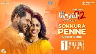 Devi 2   Sokkura Penne Video Song   Prabhu Deva, Tamannaah   Shankar Mahadevan   Sam C S