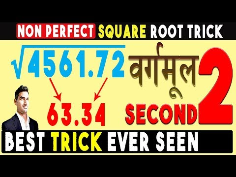How to find SQUARE ROOT of a Non PERFECT SQUARE in Hindi | Vargmul Trick |वर्गमूल निकालने की विधि  ✔