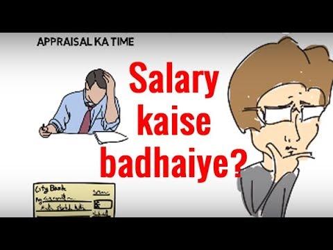 Salary kaise badhaye? by Vicky Shetty