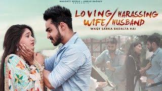 Waqt Sabka Badalta Hai | Loving Wife | Harassing Husband | Naughty World