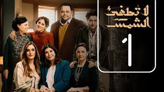 #x202b;مسلسل لا تطفيء الشمس | الحلقة الاولى | La Tottfea Al Shams .. Episode No. 01#x202c;lrm;