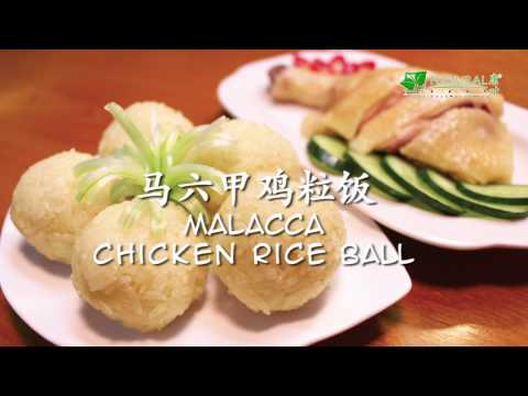 MAKING MALACCA CHICKEN RICE BALL AS EASY AS 1-2-3 (SCS's Kitchen)