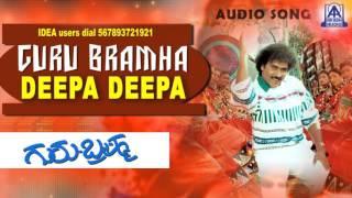 """Guru Bramha- """"Deepa Deepa"""" Audio Song I Ravichandran, Sukanya I Akash Audio"""