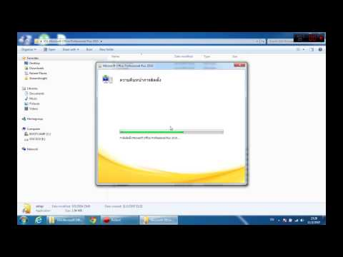 การถอดและการติดตั้ง Microsoft office 2010