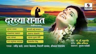 Doorchya Ranat | Jukebox | Bhaavgeet | Sumeet Music