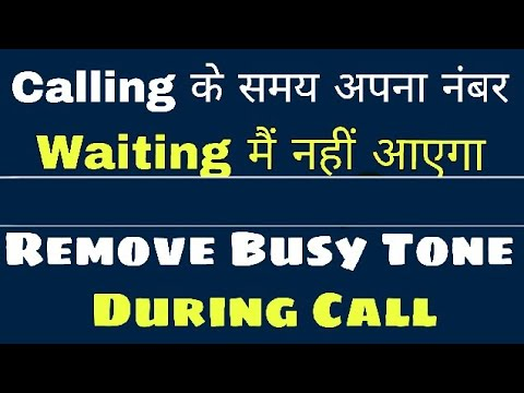 Number Waiting Se kaise Hataye  Remove busy Tone during Call