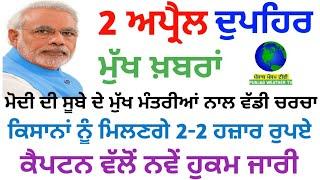 Punjabi news 2 April report today / Punjab Weather Tv