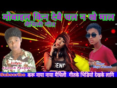 मोबाइल किन देबै चल न गे माल  सुपरहिट मैथिली गीत Singer Birju || Rising Maithila