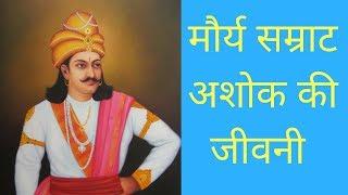 Download Mauryan emperor Ashoka Samrat History in Hindi | मौर्य सम्राट अशोक की जीवनी Video