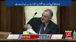 New Zealand speaker feeds lawmaker's baby in Parliament | 23 August 2019 | 92NewsHD
