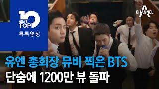 유엔 총회장 뮤비 찍은 BTS…단숨에 1200만 뷰 돌파