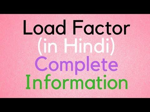 Load Factor (Hindi)