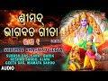 Shrimad Bhagwad Geeta Vol.1 I ORIYA I Full Audio Song I T-Series Bhakti Sagar