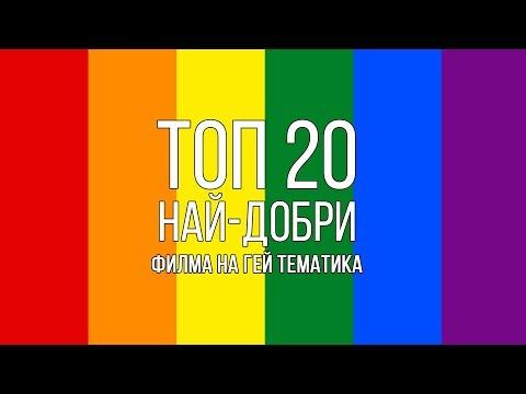 ТОП 20 | НАЙ-ДОБРИ ФИЛМИ НА ГЕЙ ТЕМАТИКА (2018) ЛГБТ